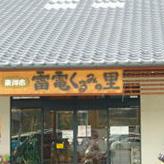くるみ(日本産)