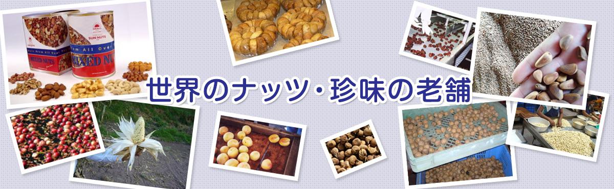 世界のナッツと、世界のフルーツを。サンナッツは、美味しさを広めています。