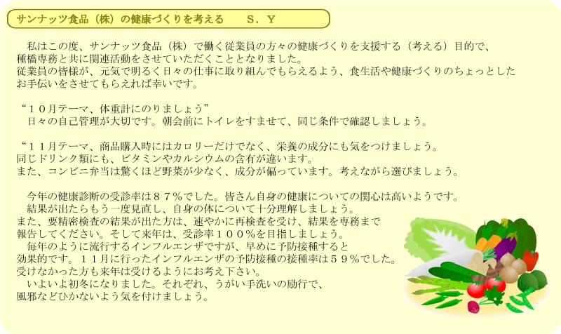 サンスマイル/第8号