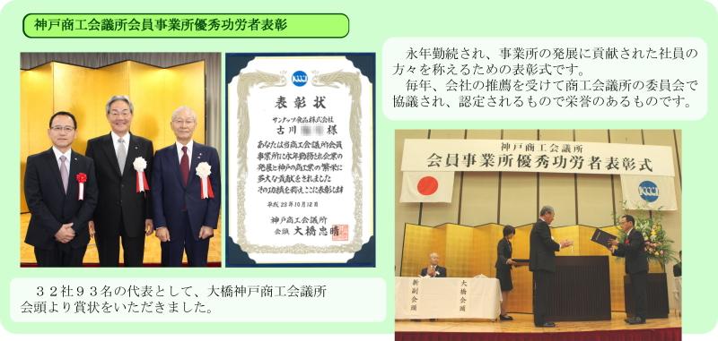 神戸商工会議所会員事業所優秀功労者表彰