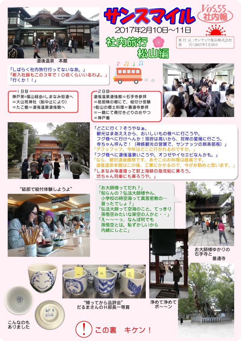 サンスマイル/11号1面目