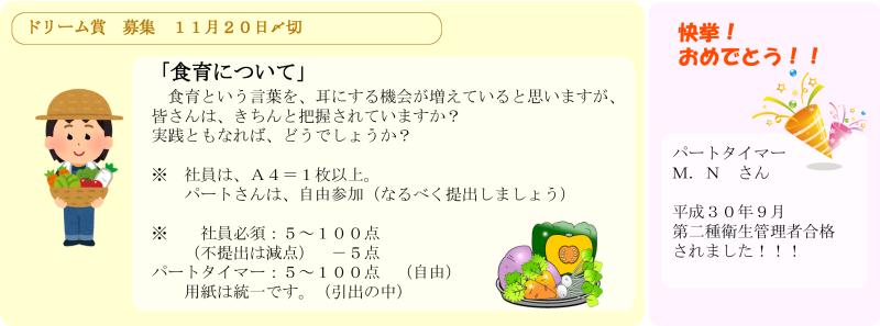 サンスマイル16号/ドリーム賞募集